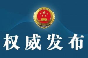 湖南省人民检察院依法对王长忠决议拘捕
