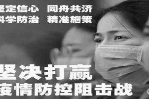 温县卫健委告诉进一步加强发热门诊设置和发热患者办理