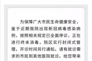 1传60了哈尔滨市第二医院宣告停诊疾控解密传达源韩某归国后活动轨道
