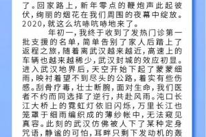 我的抗疫月记——华中科技大学同济医学院隶属同济医院麻醉科刘天柱