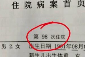 住98次医院原来是癌症晚期你知道他活了多久吗