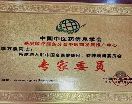 中国中西医结合专家 — 李万泉