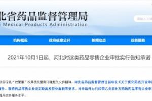 河北省药监发文取消药店距离及面积限制